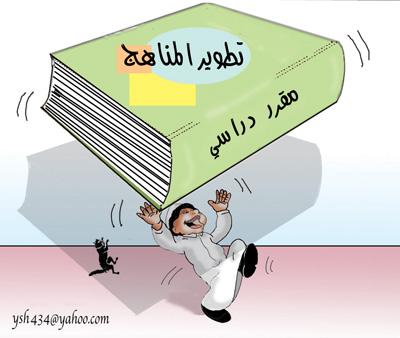 كاريكاتيرات المدرسة 19850alsh3er.bmp